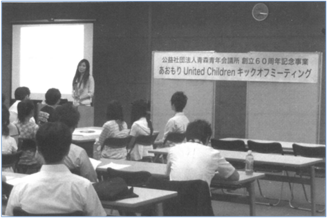 あおもりUnited Children(UC)設立(60周年記念事業)