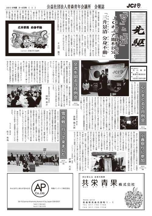 会報誌「先駆」2015年度3・4月号